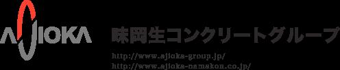味岡生コンクリートグループ